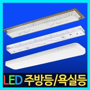 국산 LED주방등/LED방등/LED거실등/LED욕실등/LED조명