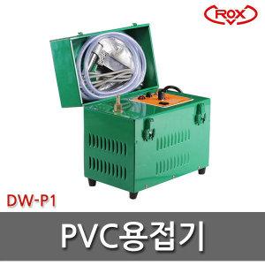 록스 PVC용접기/DW-P1/PVC파이프용접/ROX