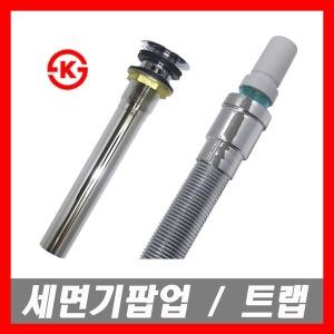 자동팝업 폽업 세면기부속 세면대부속 배수트랩 부품