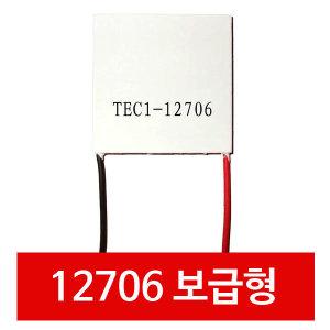 A10 열전소자 펠티어 40mm 보급형 반도체냉각 12706