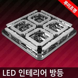 LED 방등/거실등/LED조명 인테리어조명