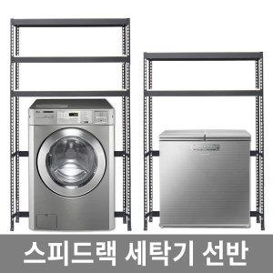 스피드랙 세탁기 김치냉장고 선반 / 2단 3단 / 통돌이