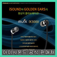 MUIX IX3000 고음질 가성비 이어폰 이어셋