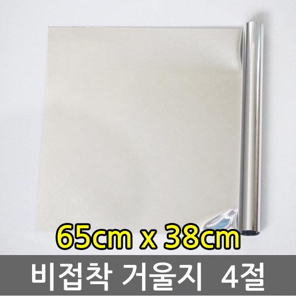 비접착 거울지 거울시트지 65x38cm 양면 만들기