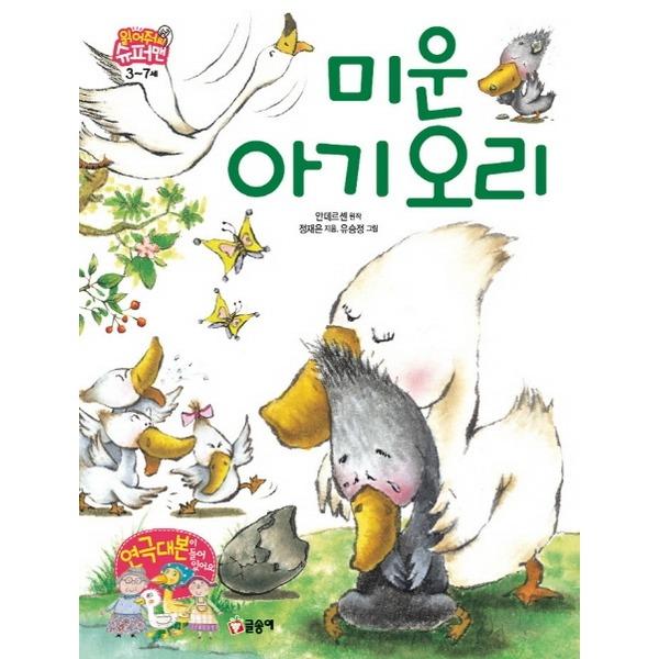 미운아기오리 (양장)-읽어줘요  슈퍼맨 3~7세