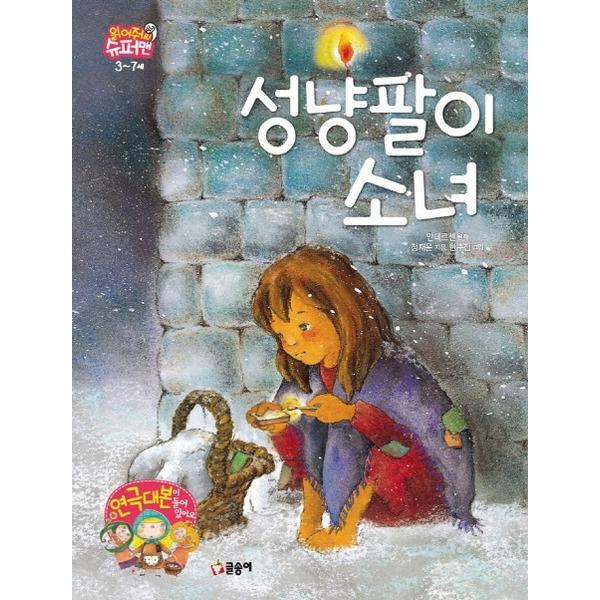 성냥팔이소녀 (양장)-읽어줘요  슈퍼맨 3~7세