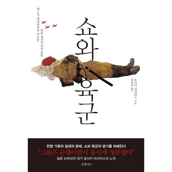 쇼와 육군 : 제2차 세계대전을 주도한 일본 제국주의의 몸통(양장)