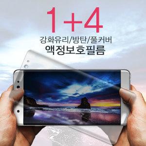 액정보호필름 노트9 8/S9/S8/A8/A7/Q7/X5/G7/아이폰XS