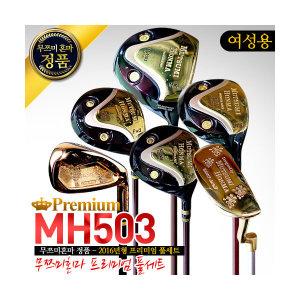 16년 무쯔미혼마 MH503 프리미엄 여성 골프채풀세트