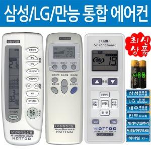 삼성 LG 만도 케리어 만능 에어컨리모콘+건전지 무료