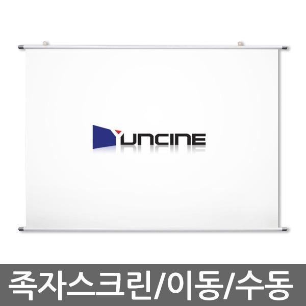초경량/휴대용스크린/족자스크린/캠핑/이동/ABC