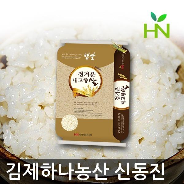 햅쌀 알이큰 김제 신동진쌀 20kg  (김제産)
