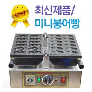 타이야끼 12P 예삐 미니붕어빵기계 FPR-380S