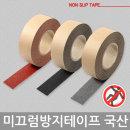계단 미끄럼방지 테이프 스티커/패드 대리석 논슬립