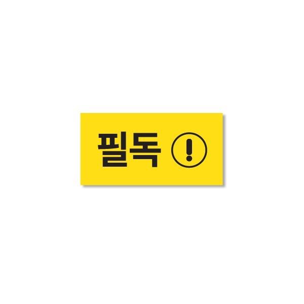 도서관라벨/도서라벨/문자띠라벨/필독노랑