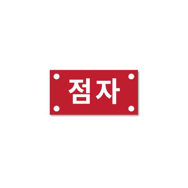 도서관라벨/도서라벨/문자띠라벨/점자