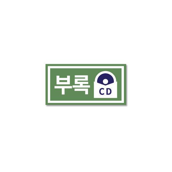 도서관라벨/도서라벨/문자띠라벨/부록CD(2.5x1.3)