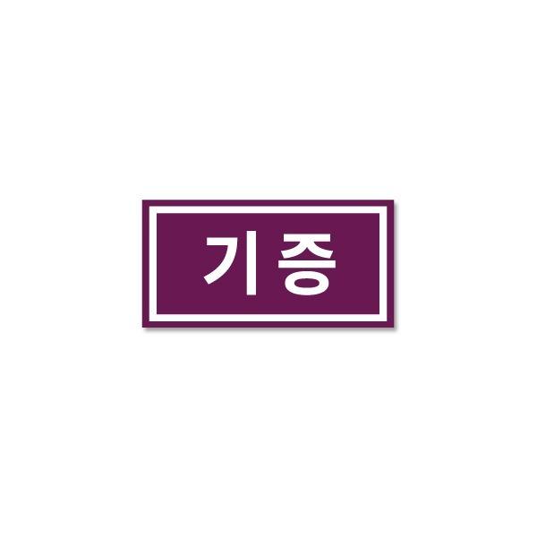 도서관라벨/도서라벨/문자띠라벨/기증보라라인