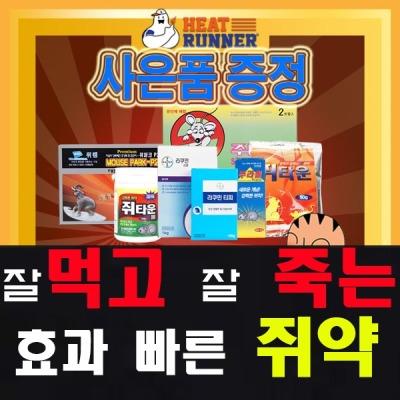전문가용 쥐약/라쿠민티피/페이스트/쥐타운/쥐끈끈이