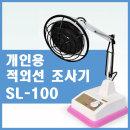 TDP 가정용 적외선 조사기 230W/3단스프링/타이머