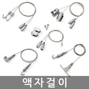 아크릴로 와이어 액자걸이/그림걸이/고리/천정/레일