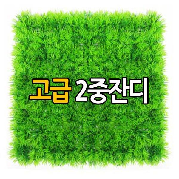 4계절 고급 2중 인조잔디/베란다 잔디/조화/가든/정원