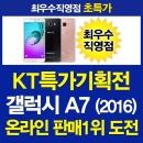 KT본사직영점/갤럭시A7 2016/요금제자유/옥션초특가