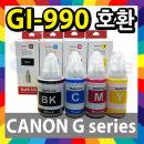 캐논 GI-990 무한잉크 G1900 G2900 G3900 G4900