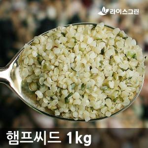 햄프씨드1kg(500gx2개)/대마씨/햄프시드