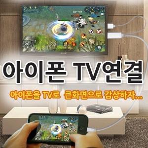 아이폰 TV출력 스마트미러링 HDMI iphone5/5S/6/6S/7