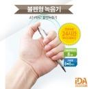볼펜녹음기 펜녹음기 고성능 볼팬녹음기 ATPEN7