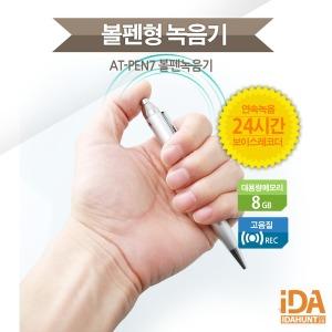 볼펜녹음기 펜녹음기 고성능 볼팬녹음기 AT-PEN7(8GB)