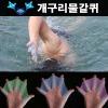 개구리수영 오리발손 물갈퀴 장갑스노클링 물놀이용품