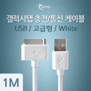 (COMS) 갤럭시탭 충전/통신케이블 1M/ITA177/갤탭30핀
