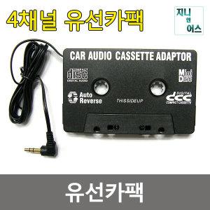 차량용 유선 무선 카팩/카세트형/시거잭형/카오디오/