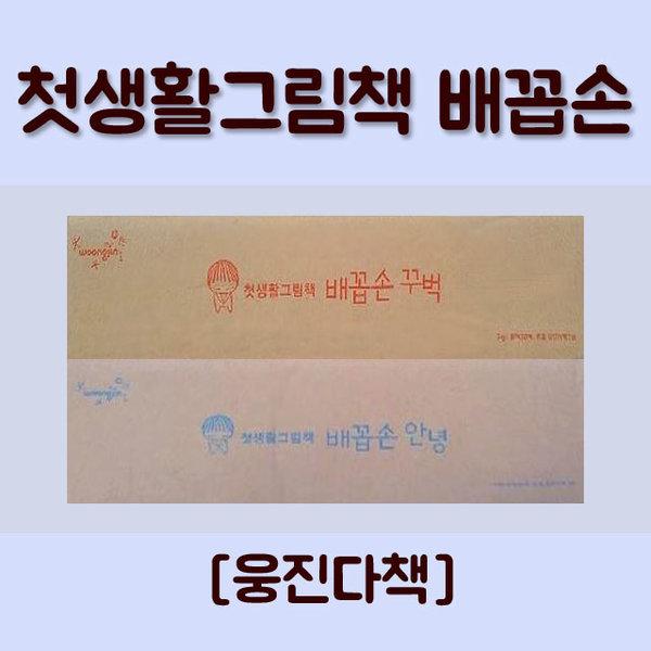 웅진/정품) 첫생활그림책 배꼽손 (전52권) / 진열상품 새책수준 / 빠른출고