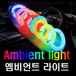 EL와이어 무드등 도어몰딩 몰딩면발광LED 실내등 LED