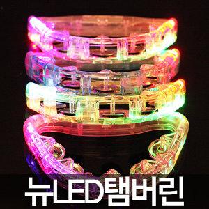 LED 탬버린 템버린 야광 노래방 소품 도구 용품 교구