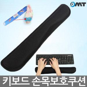 OMT 키보드 손목보호패드 OMP-400 손목받침대 보호대