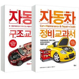 (2권 세트) 자동차 정비 교과서+자동차 구조 교과서 :카센터에서 기죽지 않는 오너드라이버의 자동차상식