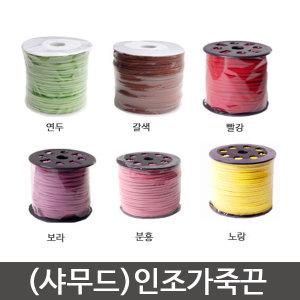 샤무드끈 (소포장)/인조가죽끈/세무끈/가죽끈/매듭