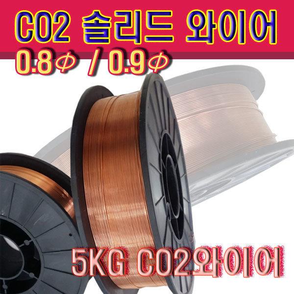 CO2용접봉/CO2솔리드와이어/0.8/0.9/5kg/CO2와이어