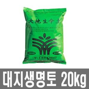 화분백화점 퇴비 비료 영양제 대지생명토(20kg)