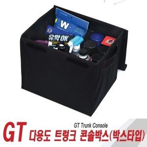 GT트렁크정리함 콘솔박스 트렁크가방 세차 스포티지R