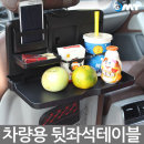 OMT 차량용 테이블 헤드레스트 뒷좌석테이블 SD-1503