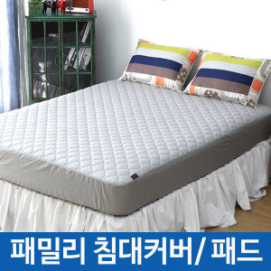 순면누빔 패밀리 침대 매트리스커버/ 맞춤