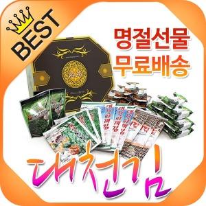 대천 갓바위 김선물세트/재래김/파래김/돌김/김자반