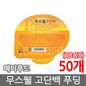 메디푸드 무스웰 고단백 영양푸딩 100g 50개/환자식