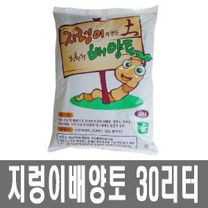 화분백화점 퇴비 비료 지렁이가만든배양토(30리터)