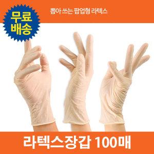 / 비츄인 / 라텍스장갑 100매 미용 요리용 의료용장갑